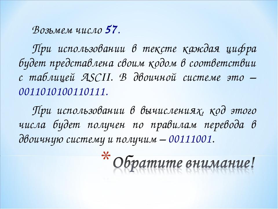 Возьмем число 57. При использовании в тексте каждая цифра будет представлена...