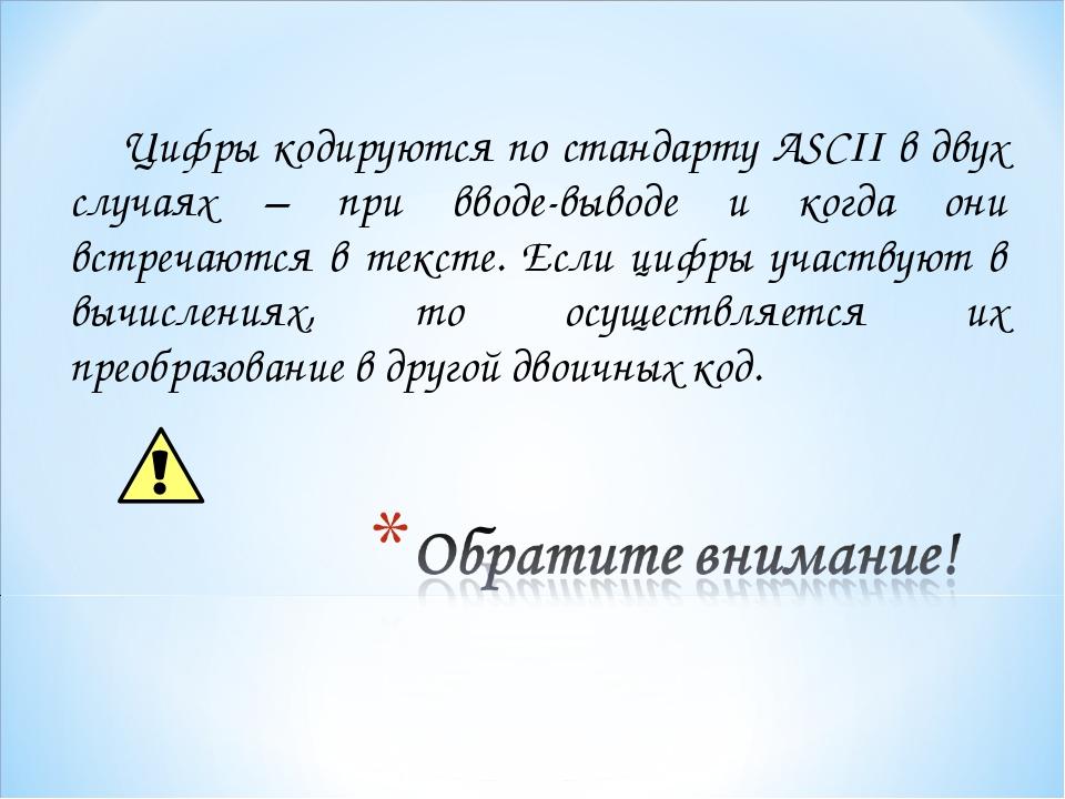 Цифры кодируются по стандарту ASCII в двух случаях – при вводе-выводе и когда...