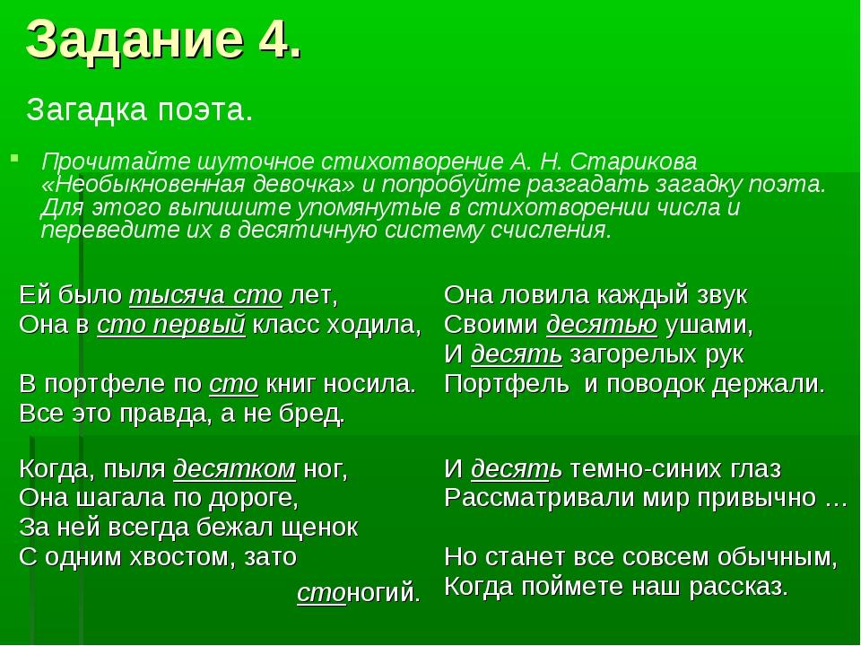 Задание 4. Загадка поэта. Прочитайте шуточное стихотворение А. Н. Старикова «...