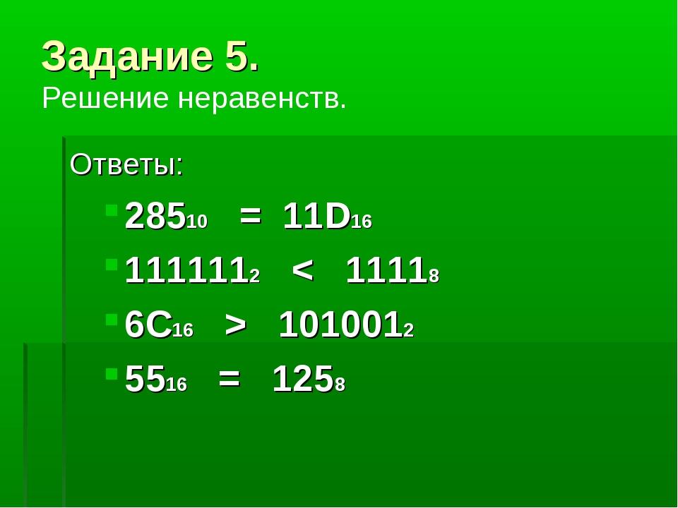 Задание 5. Решение неравенств. Ответы: 28510 = 11D16 1111112 <...
