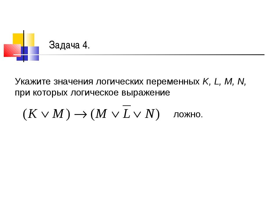 Задача 4. Укажите значения логических переменных K, L, M, N, при которых логи...