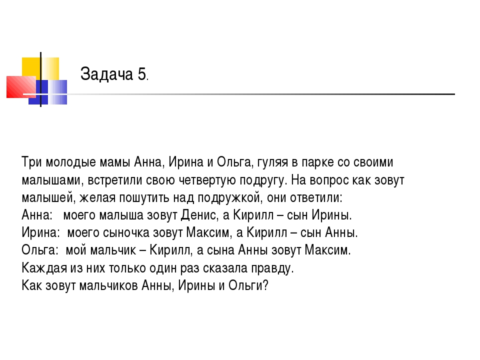 Задача 5. Три молодые мамы Анна, Ирина и Ольга, гуляя в парке со своими малыш...