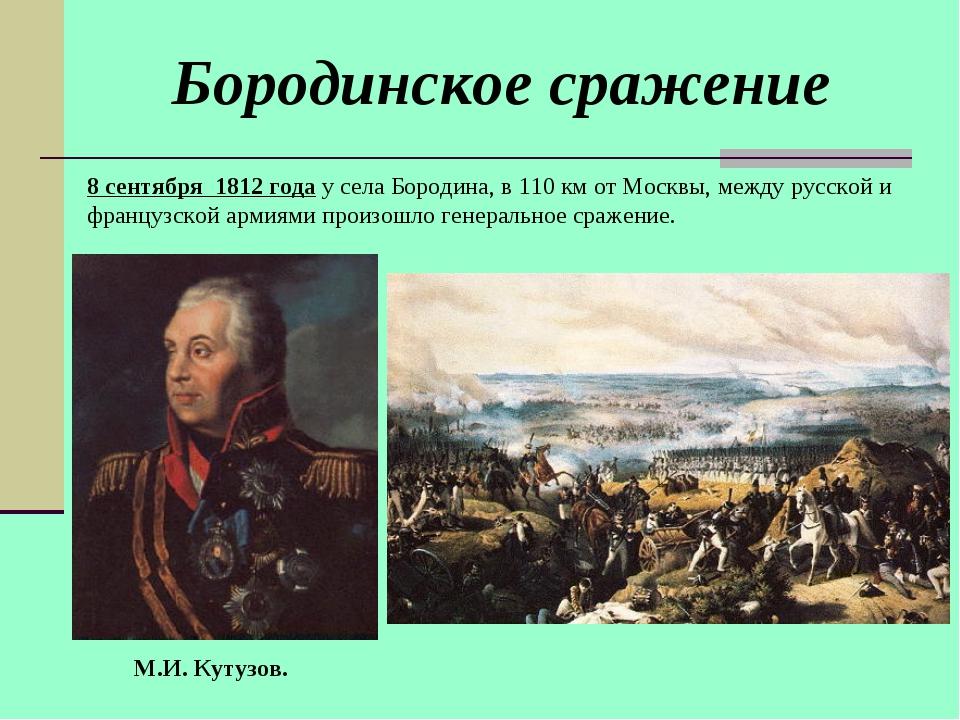 М.И. Кутузов. 8 сентября 1812 года у села Бородина, в 110 км от Москвы, между...