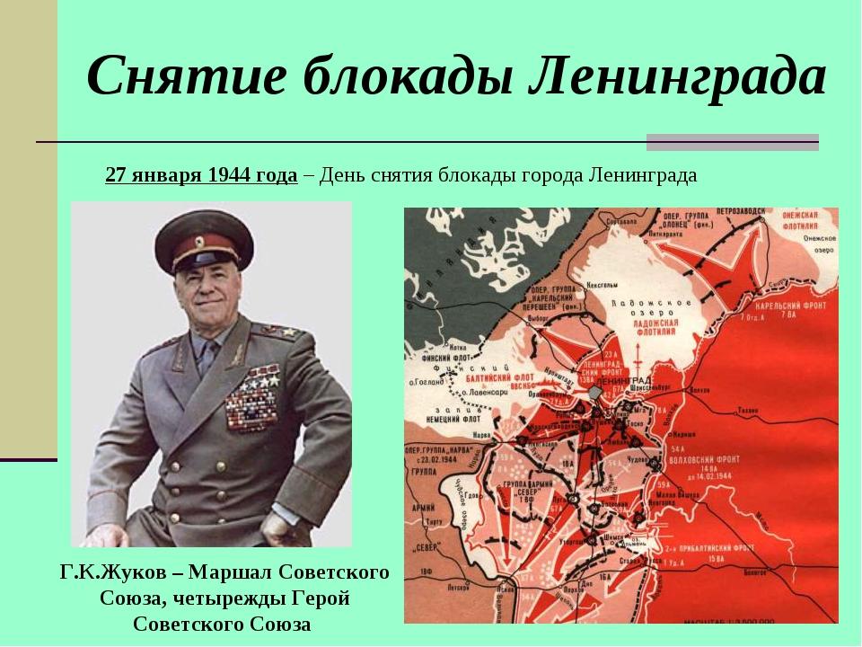 Снятие блокады Ленинграда 27 января 1944 года – День снятия блокады города Ле...