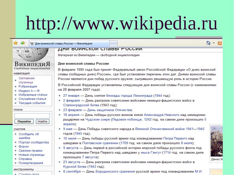 http://www.wikipedia.ru Свободная энциклопедия ВИКИПЕДИЯ: WWW.vikipedia.ru