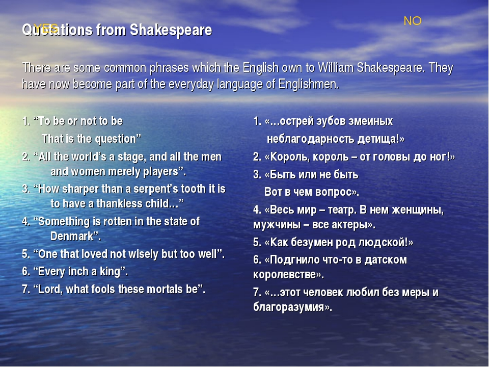 Quotations from Shakespeare There are some common phrases which the English o...