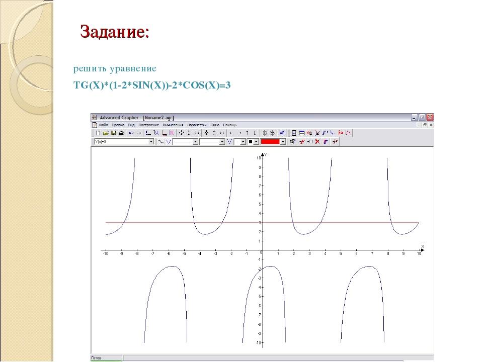 Задание: решить уравнение TG(X)*(1-2*SIN(X))-2*COS(X)=3