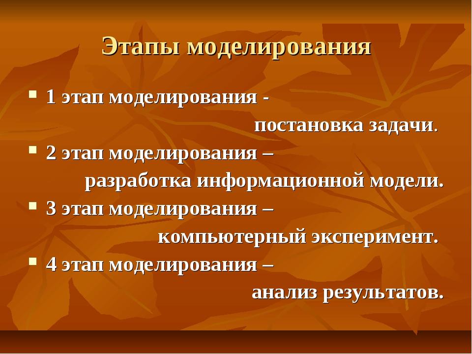 Этапы моделирования 1 этап моделирования - постановка задачи. 2 этап моделиро...