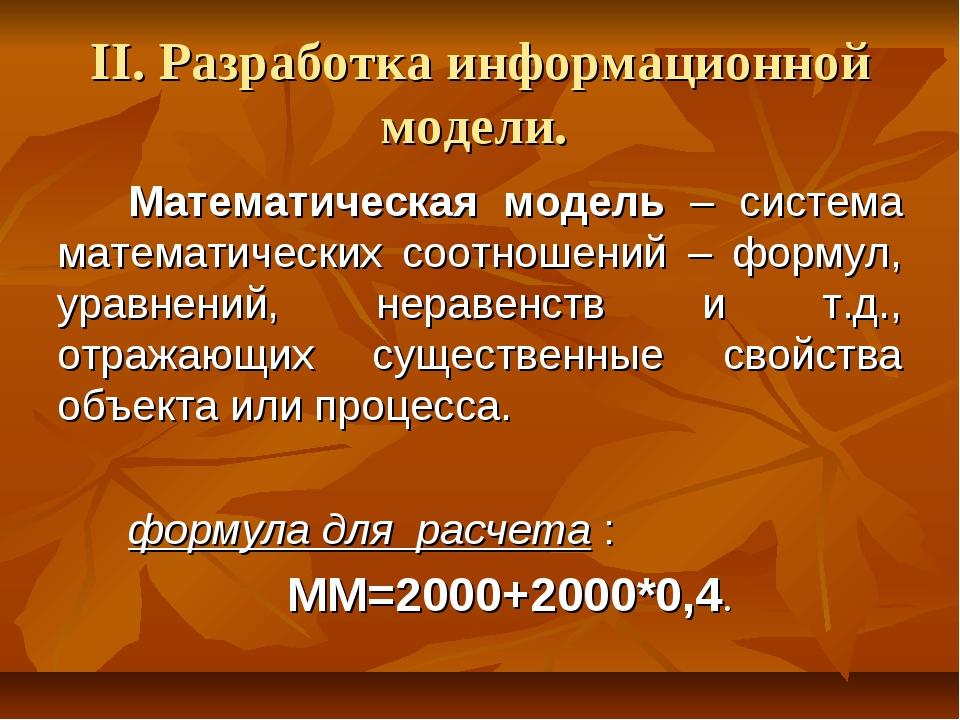 II. Разработка информационной модели. Математическая модель – система математ...