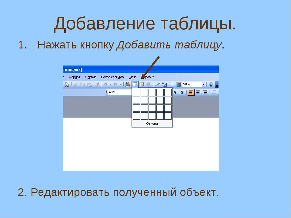 Добавление таблицы. Нажать кнопку Добавить таблицу. 2. Редактировать полученн...