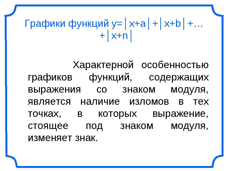 Графики функций y=│x+a│+│x+b│+…+│x+n│ Характерной особенностью графиков функц...