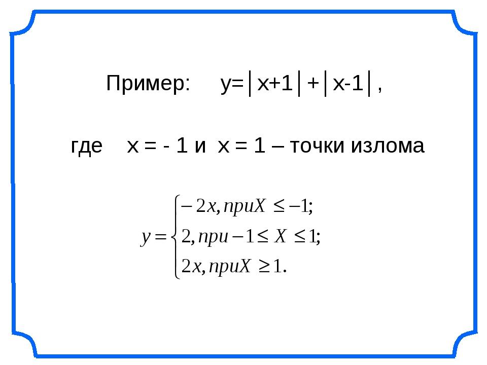 Пример: y=│x+1│+│x-1│, где х = - 1 и х = 1 – точки излома