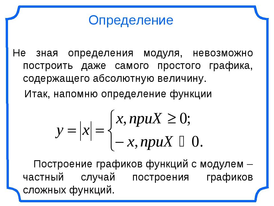 Определение Не зная определения модуля, невозможно построить даже самого прос...