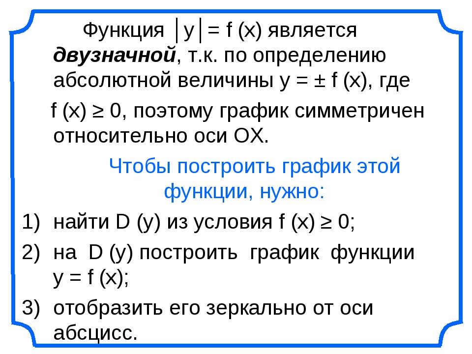 Функция │у│= f (x) является двузначной, т.к. по определению абсолютной велич...