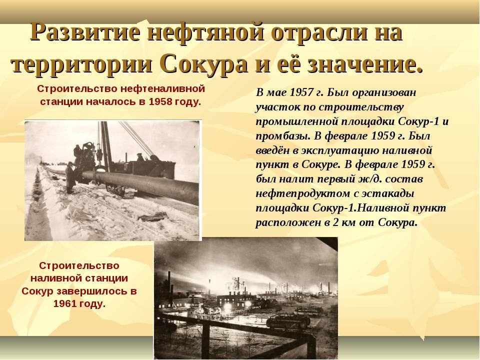 Развитие нефтяной отрасли на территории Сокура и её значение. Строительство н...