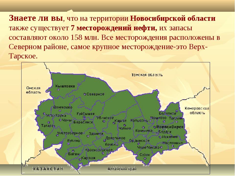 Знаете ли вы, что на территории Новосибирской области также существует 7 мест...