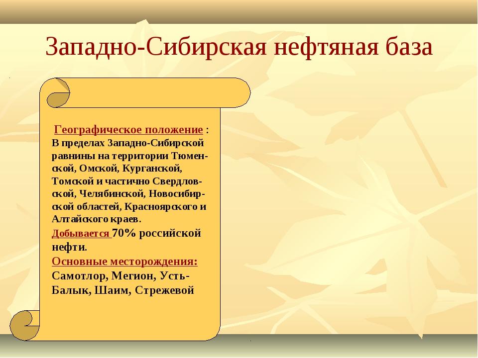 Западно-Сибирская нефтяная база Географическое положение : В пределах Западно...