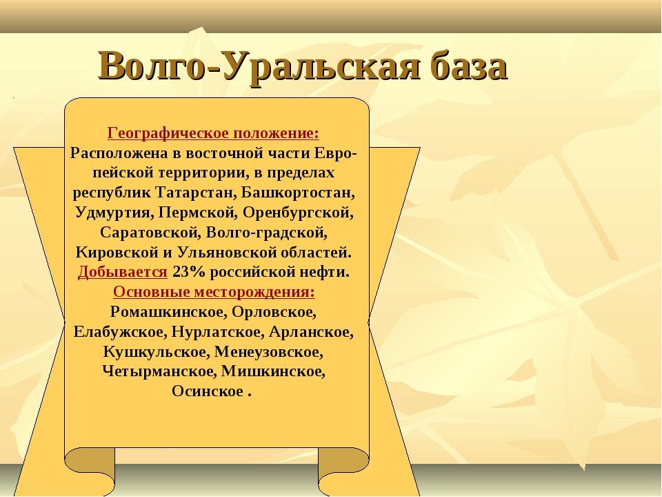 Волго-Уральская база Географическое положение: Расположена в восточной части...
