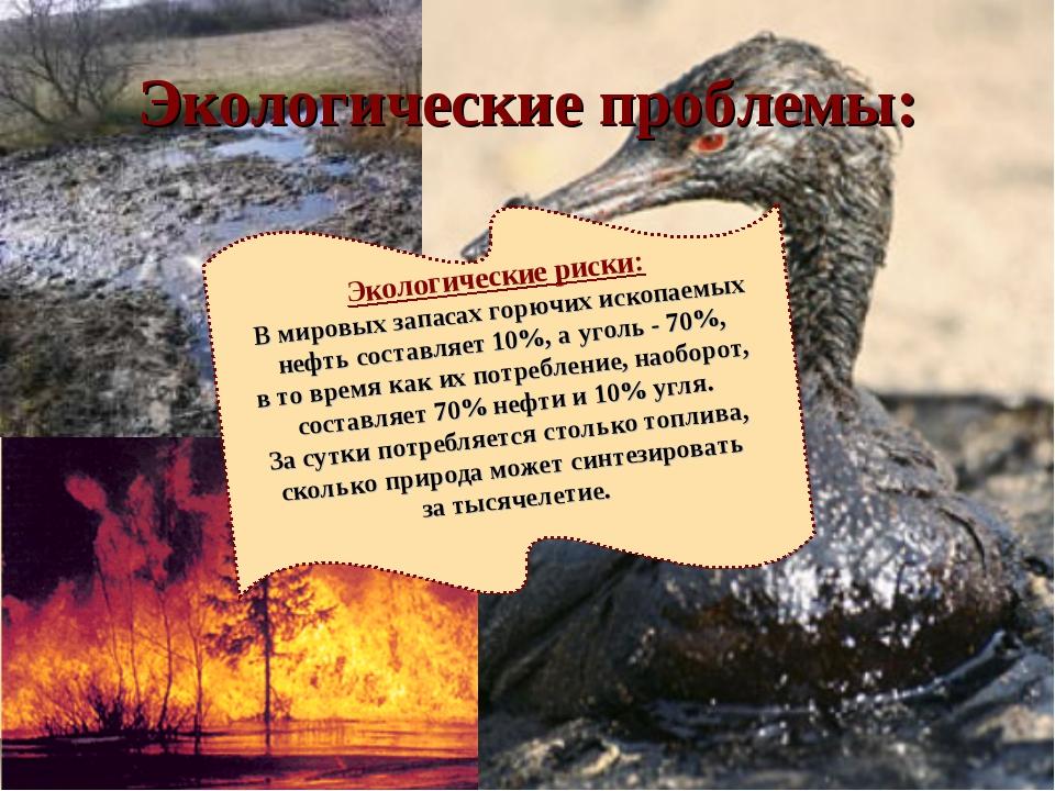 Экологические проблемы: Экологические риски: В мировых запасах горючих ископа...