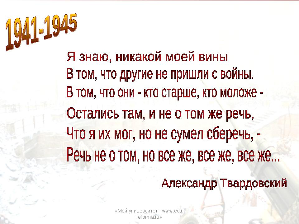 «Мой университет - www.edu-reforma.ru» «Мой университет - www.edu-reforma.ru»