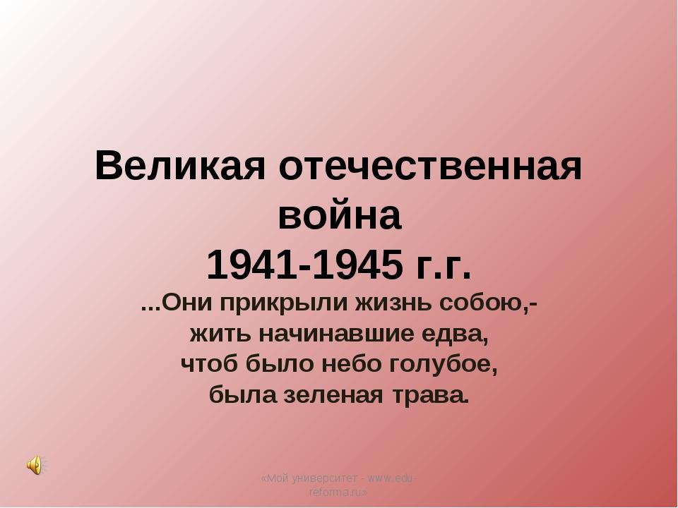 Великая отечественная война 1941-1945 г.г. ...Они прикрыли жизнь собою,- жить...