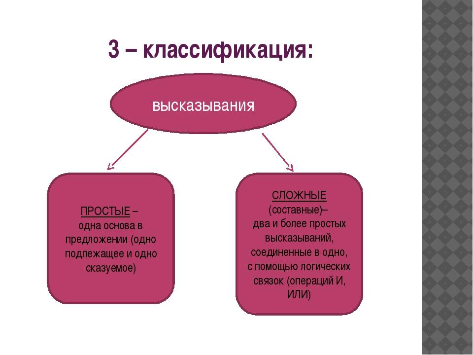3 – классификация: высказывания ПРОСТЫЕ – одна основа в предложении (одно под...