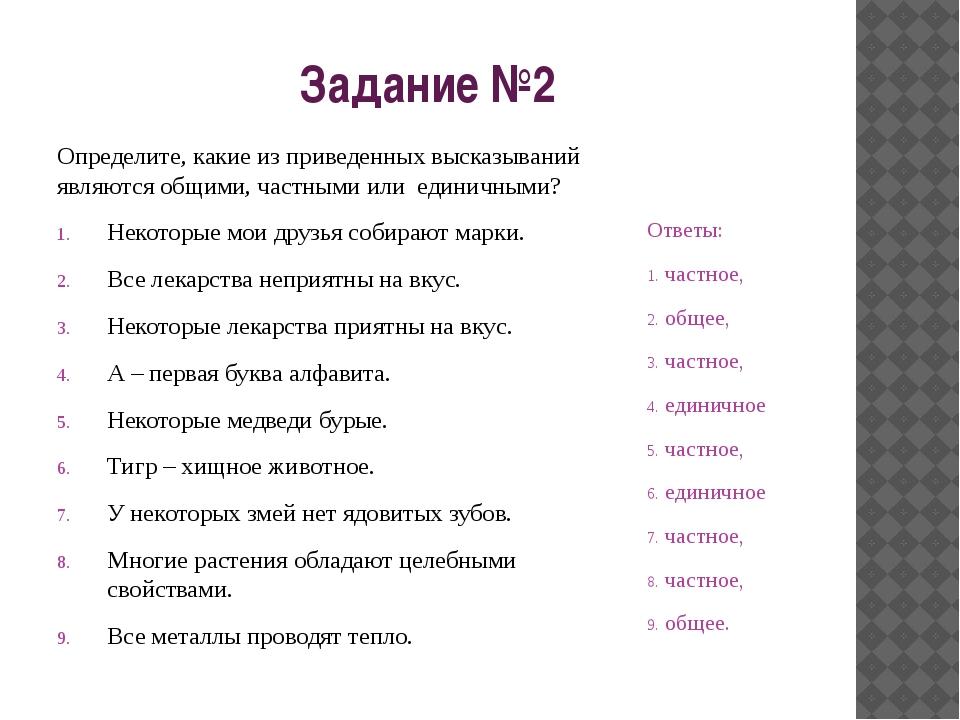 Задание №2 Определите, какие из приведенных высказываний являются общими, час...