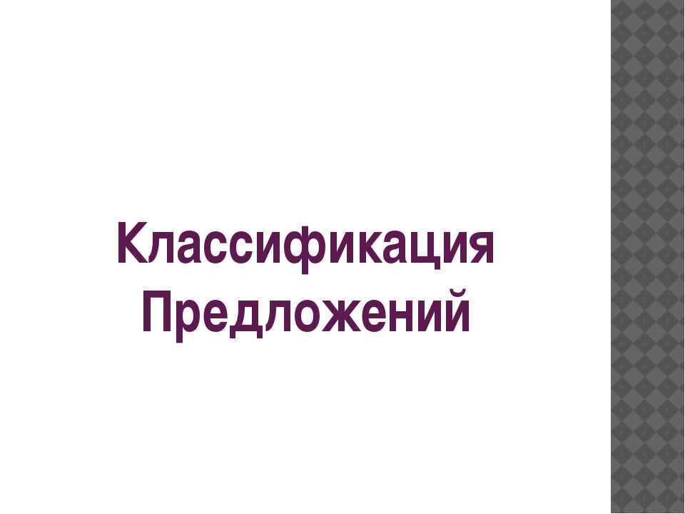 Классификация Предложений