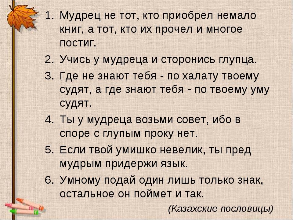 Мудрец не тот, кто приобрел немало книг, а тот, кто их прочел и многое постиг...