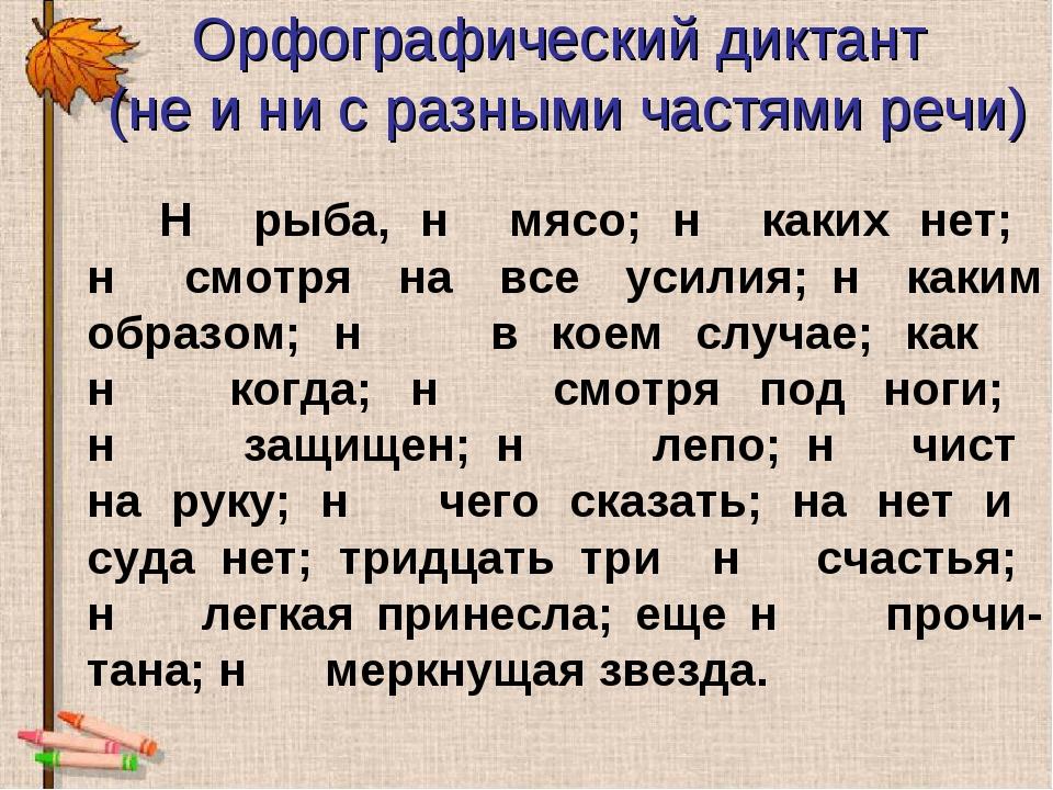 Орфографический диктант (не и ни с разными частями речи) Н рыба, н мясо; н ка...