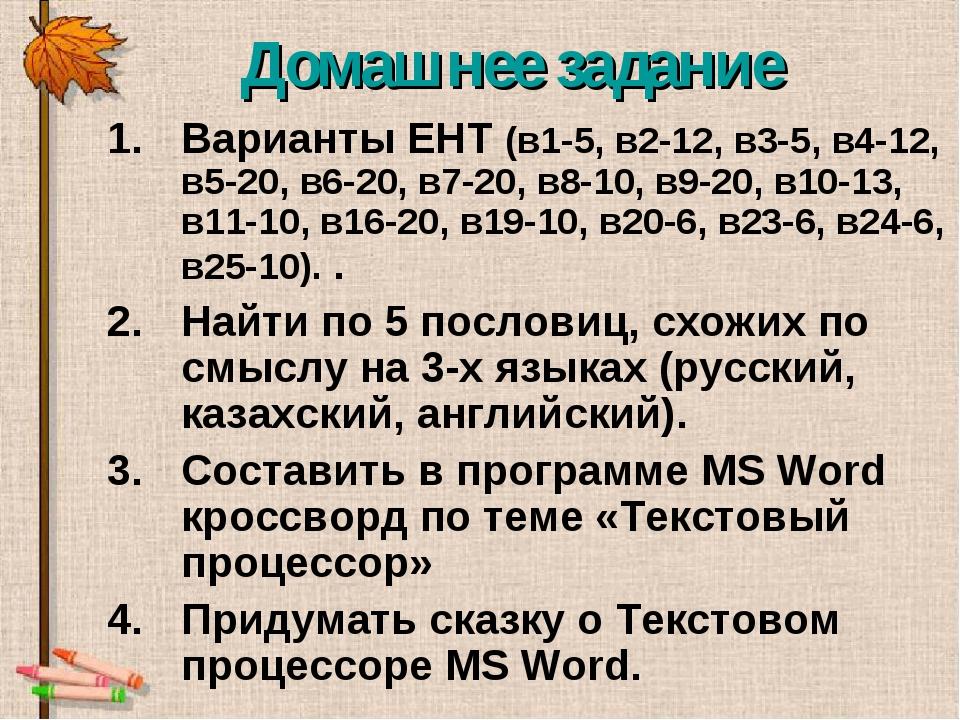 Домашнее задание Варианты ЕНТ (в1-5, в2-12, в3-5, в4-12, в5-20, в6-20, в7-20,...