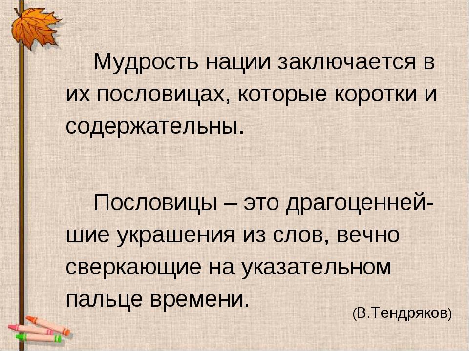 (В.Тендряков) Мудрость нации заключается в их пословицах, которые коротки и с...