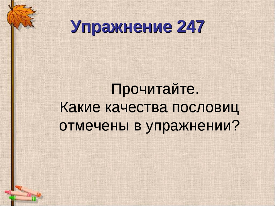 Упражнение 247 Прочитайте. Какие качества пословиц отмечены в упражнении?