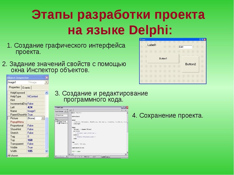 Этапы разработки проекта на языке Delphi: 1. Создание графического интерфейса...
