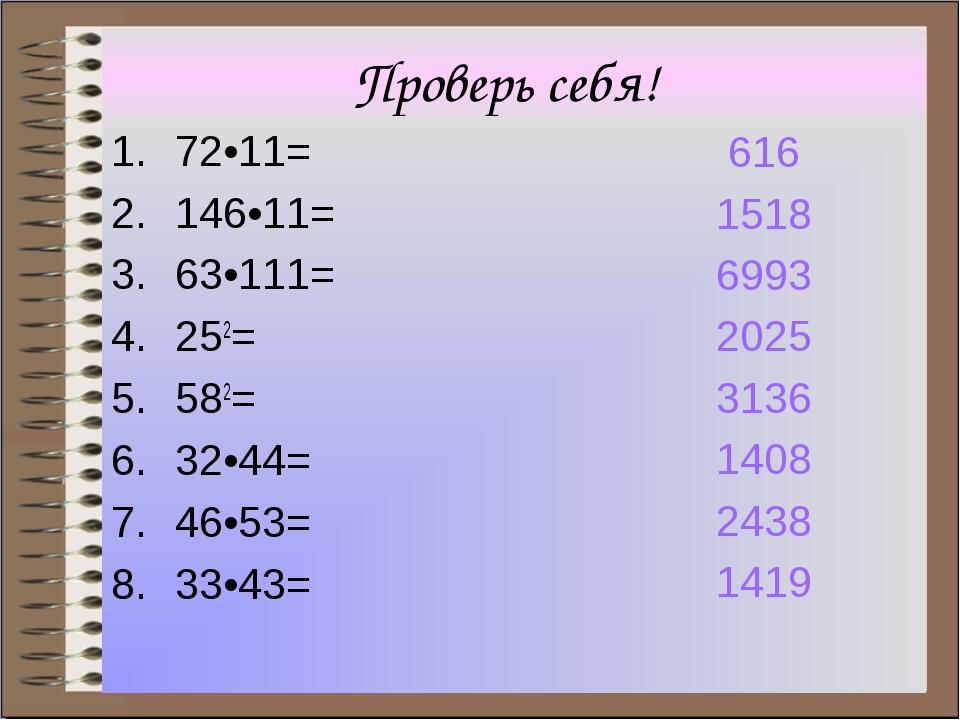 Проверь себя! 72•11= 146•11= 63•111= 252= 582= 32•44= 46•53= 33•43= 616 1518...