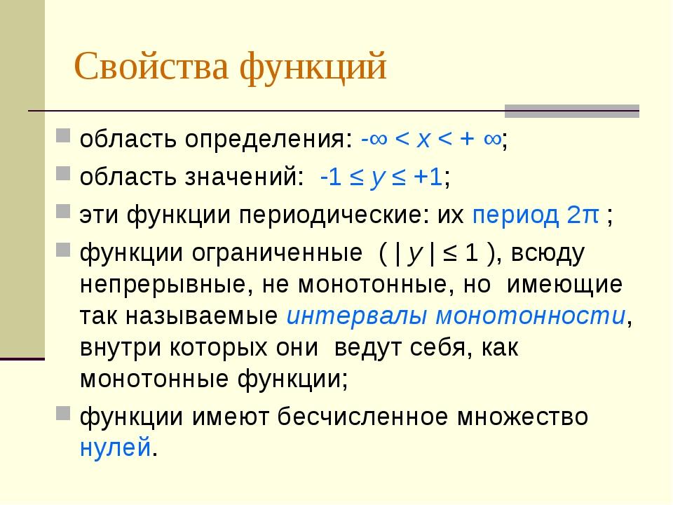 Свойства функций область определения: -∞ < x < + ∞; область значений: -1 ≤y...