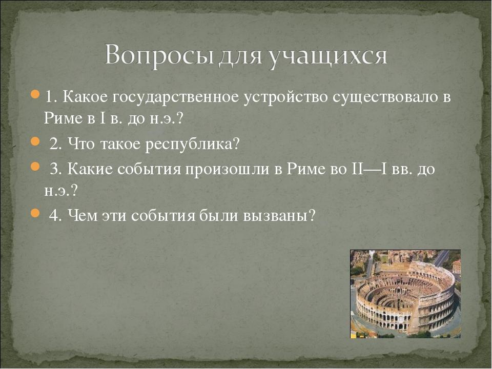 1. Какое государственное устройство существовало в Риме в I в. до н.э.? 2. Чт...