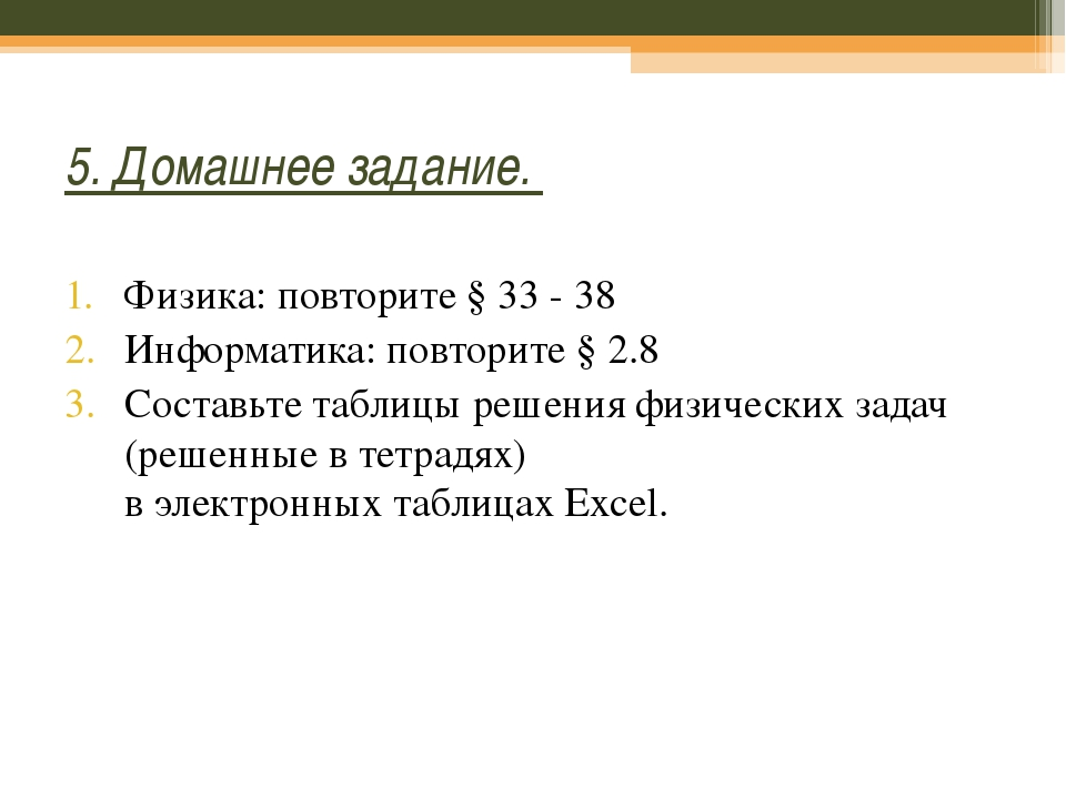 5. Домашнее задание. Физика: повторите § 33 - 38 Информатика: повторите § 2.8...