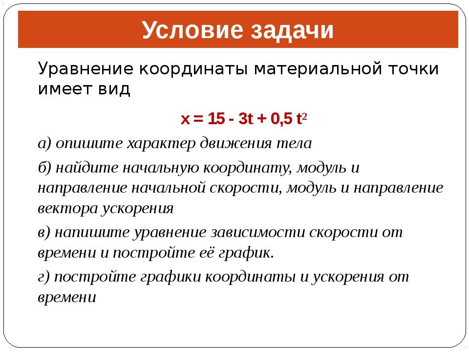 Условие задачи Уравнение координаты материальной точки имеет вид x = 15 - 3t...