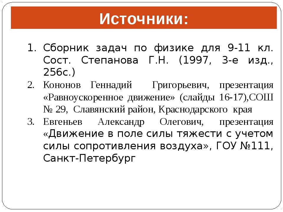 Источники: Сборник задач по физике для 9-11 кл. Сост. Степанова Г.Н. (1997, 3...