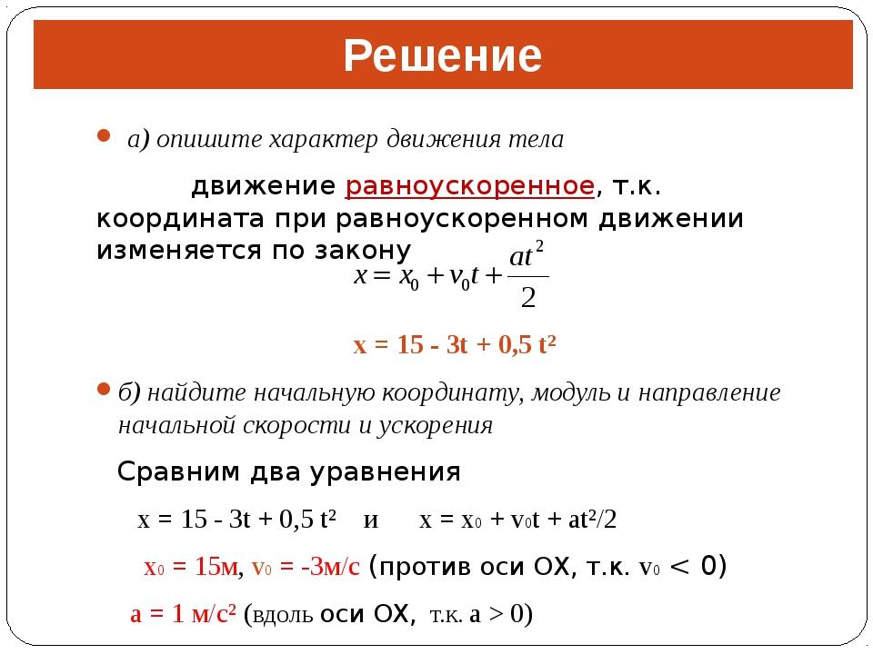 а) опишите характер движения тела движение равноускоренное, т.к. координата...