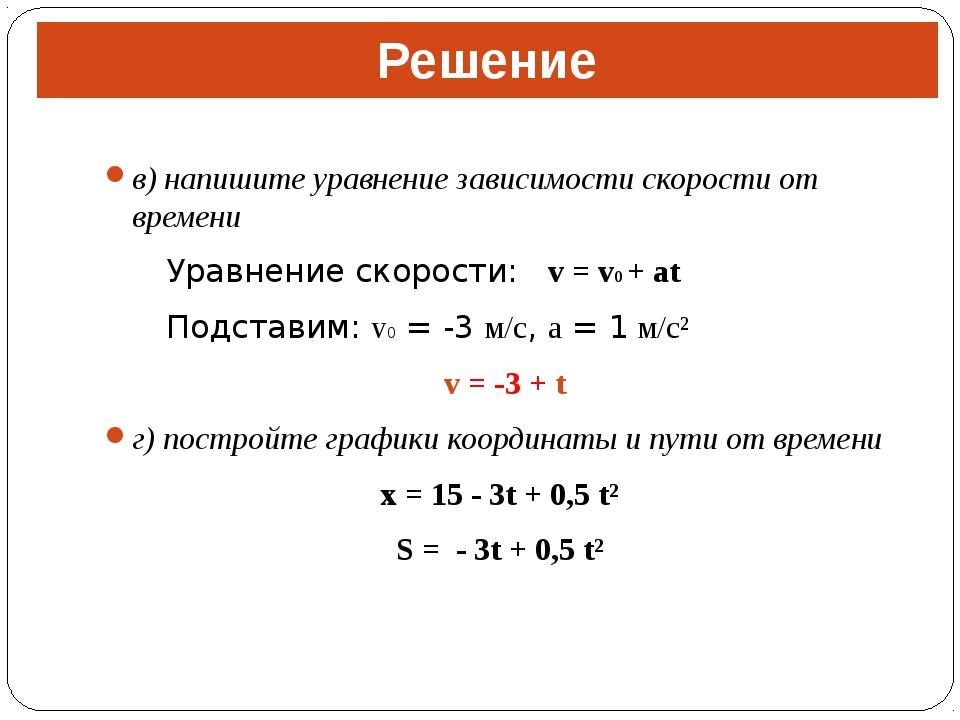 в) напишите уравнение зависимости скорости от времени Уравнение скорости: v =...