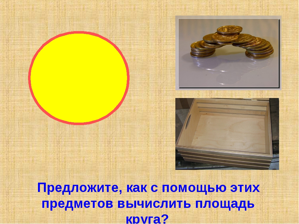 Предложите, как с помощью этих предметов вычислить площадь круга?