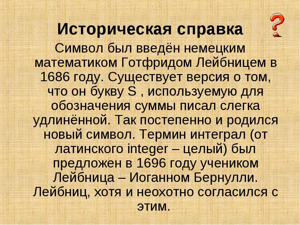 Историческая справка Символ был введён немецким математиком Готфридом Лейбниц...