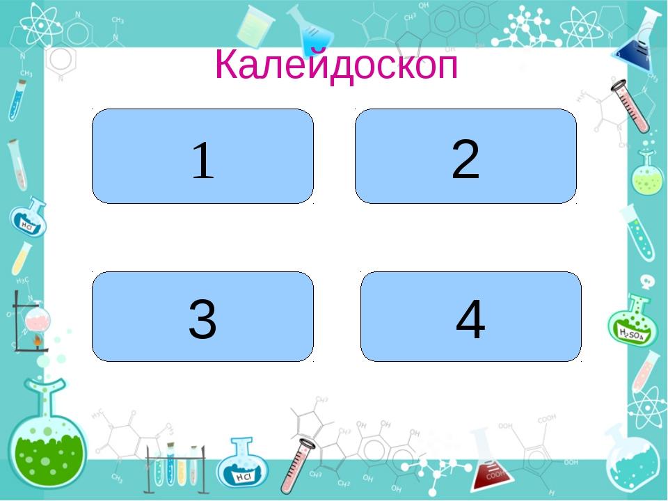 Калейдоскоп «Угадалки» 1 «Уравнялки» 2 «Считалки» «Решалки» 3 4