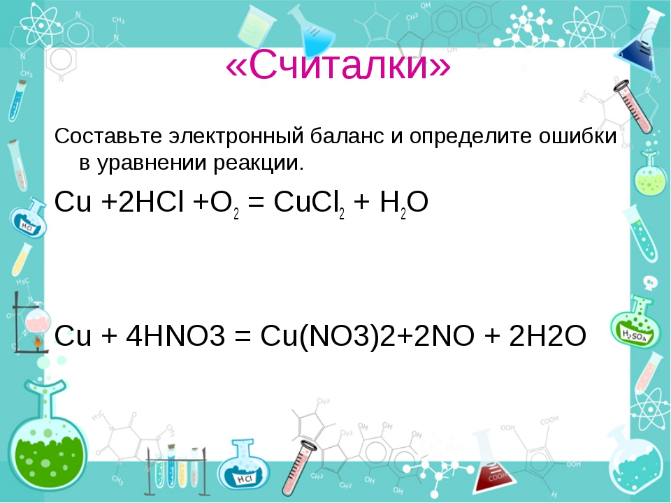 «Считалки» Составьте электронный баланс и определите ошибки в уравнении реакц...