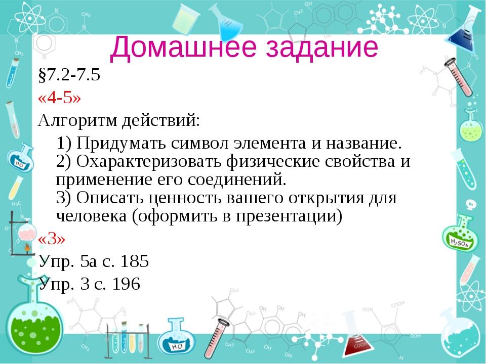 Домашнее задание §7.2-7.5 «4-5» Алгоритм действий: 1) Придумать символ элемен...