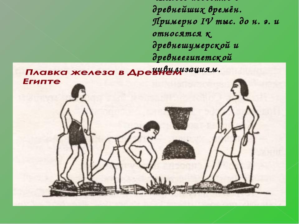 Железо известно с древнейших времён. Примерно IV тыс. до н. э. и относятся к...