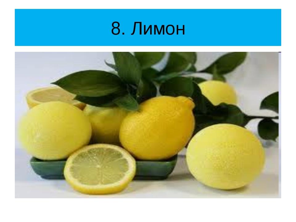 8. Лимон