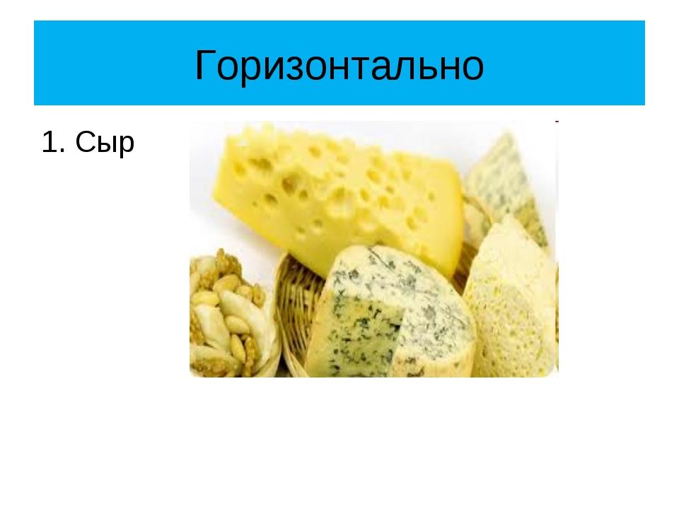 Горизонтально 1. Сыр